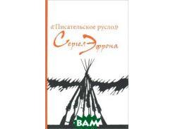 `Писательское русло` Сергея Эфрона