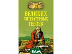 100 великих литературных героев . Серия: 100 великих