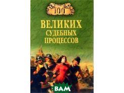 100 великих судебных процессов (12+)