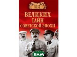 100 великих тайн советской эпохи (16+)