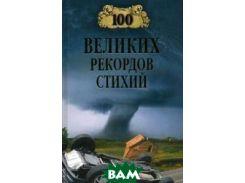 100 великих рекордов стихий.