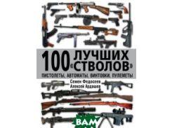 100 лучших& 171;стволов& 187;   пистолеты, автоматы, винтовки, пулеметы