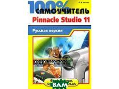 100% самоучитель. Pinnacle Studio 11. Русская версия