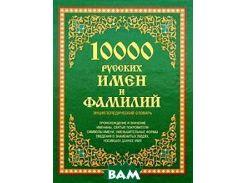 10000 русских имен и фамилий. Энциклопедический словарь