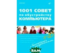 1001 совет по обустройству компьютера + CD-ROM
