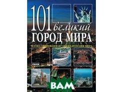 101 великий город Мира. Иллюстрированная энциклопедия Мира.