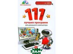 111 лучших программ для домашнего компьютера (+ DVD-ROM)