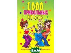 1000 прикольных СМС-ок для молодых, веселых и ... влюбленных