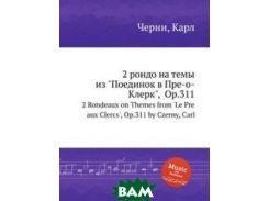 2 рондо на темы из Поединок в Пре-о-Клерк , Op.311