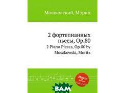 2 фортепианных пьесы, Op.80