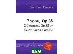 2 хора, Op.68