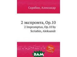 2 экспромта, Op.10