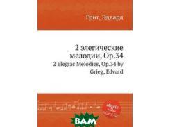 2 элегические мелодии, Op.34