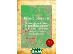 21 венгерский танец