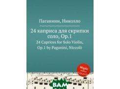 24 каприса для скрипки соло, Op.1