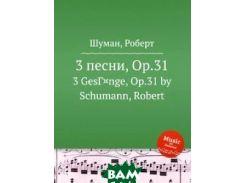 3 песни, Op.31
