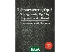 3 фрагмента, Op.5
