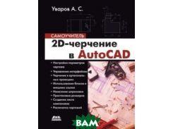 2D-черчение в AutoCAD. Самоучитель
