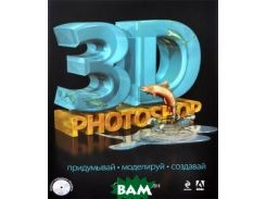 3D Photoshop (+ CD-ROM)