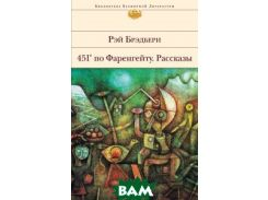451` по Фаренгейту. Рассказы