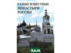 50. Самые известные монастыри России.