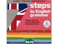 7 шагов к английской грамматике. Учебное пособие автора Т.Б. Клементьевой для говорящей ручки ЗНАТОК