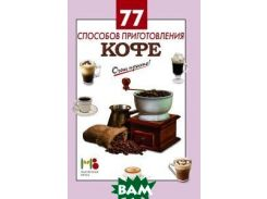 77 способов приготовления кофе