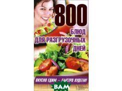 800 блюд для разгрузочных дней/ Каянович Л.