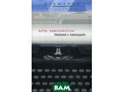 Acta samizdatica / Записки о самиздате. Альманах, выпуск 2(3)