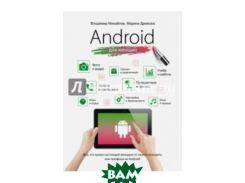 Android для женщин