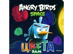 Angry Birds: Space. Цвета