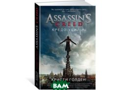 Assassin`s Creed. Кредо убийцы