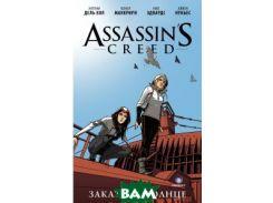 Assassin`s Creed. Закатное солнце