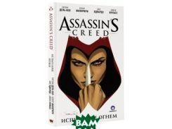 Assassin`s Creed. Испытание огнем
