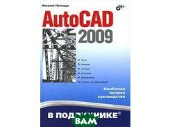 Autocad 2009. Наиболее полное руководство. Серия: В подлиннике