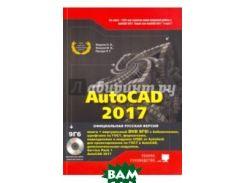 AutoCAD 2017. Полное руководство (+DVD виртуальный)
