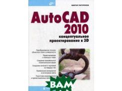 AutoCAD 2010: концептуальное проектирование в 3D. Серия: Мастер