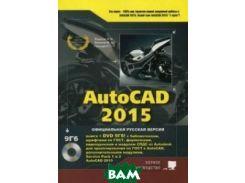 AutoCAD 2015. Руководство (+ DVD)