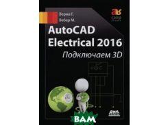 AutoCad Electrical 2016. Подключаем 3D