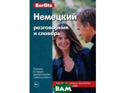 Berlitz. Немецкий разговорник и словарь