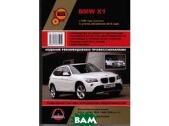BMW X1 с 2009 (обновление 2012) с бензиновыми и дизельными двигателями. Ремонт. Эксплуатация. Техническое обслуживание