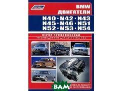 BMW двигатели N40, N42, N43, N45, N46, N51, N52, N53, N54. Серия ПРОФЕССИОНАЛ. Руководство по ремонту и техническому обслуживанию