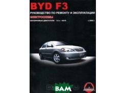 BYD F3. Руководство по ремонту и эксплуатации