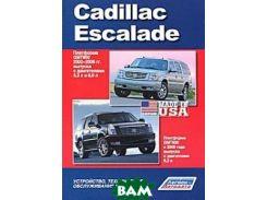 Cadillac Escalade. Платформа GMT800 2002-2006 гг. выпуска с двигателями 5,3 л и 6,0 л. Платформа GMT900 с 2006 года выпуска с двигателем 6,2 л. Устройство, техническое обслуживание и ремонт