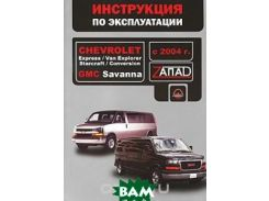 Chevrolet Express / Van Explorer / Starcraft / Conversion / GMC Savanna с 2004 г. Руководство по эксплуатации. Техническое обслуживание