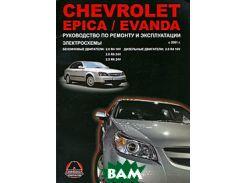 Chevrolet Epica / Evanda с 2001 г.в. Бензиновые двигатели: 2.0, 2.5 л. Дизельные двигатели: 2.0 л. Руководство по ремонту и эксплуатации. Электросхемы