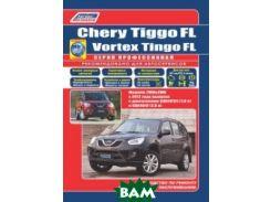 Chery Tiggo FL&Vortex Tingo FL с 2012 бензин. SQR481FC (1,8), SQR484F (2,0). Ремонт. Эсплуатация и техническое обслуживание. Каиалог расходных запасных частей. Характеристика неисправностей
