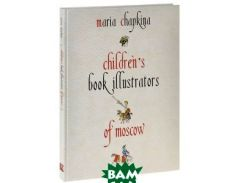Children`s Book Illustrators of Moscow: The Album