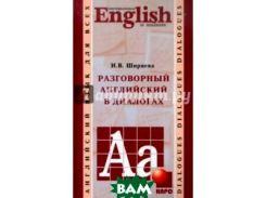 Conversational English in Dialogues / Разговорный английский в диалогах