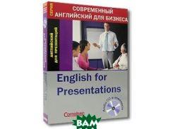CORNELSEN. English for Presentations. Английский для презентаций. Серия: Современный английский для бизнеса